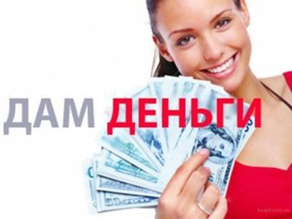 Кредит неофициально работающим Никополь,Марганец,Орджоникидзе, Апостолово