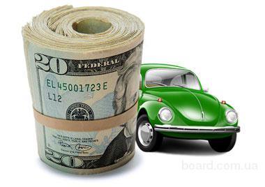 Частная, фин компания выдаст кредит под залог любого транспорта. Для всех регионов. Кредит под залог автомобиля.