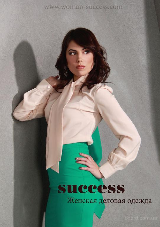 Купить в москве женскую деловую одежду