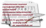 Строительная лицензия Харьков