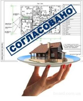 Услуги по узакониванию недвижимости: