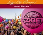 Супер-предложение от компании IVA Travel! Станьте частью феноменального шоу прямо сейчас! Sziget Fest ждет