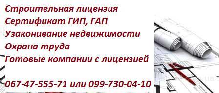 Строительная лицензия Луганск