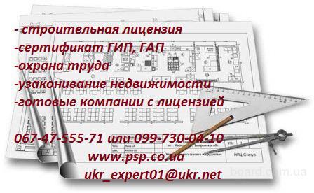 Строительная лицензия Полтава
