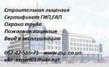 Строительная лицензия Сумы