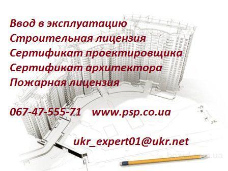 Строительная лицензия Черновцы