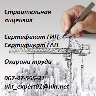 Строительная лицензия Луцк