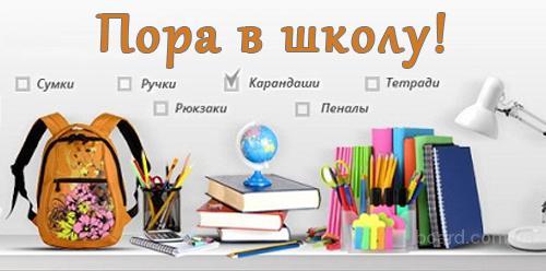 Пора в школу