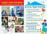 Химчистка мебели. Диван-200 грн, Ковер-20 грн./м2, Ковролина-15грн./м2