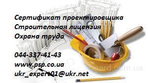 Строительная лицензия Николаев