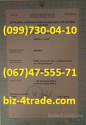 Лицензия на строительство. Оформление лицензии на строительство. Получение строительной лицензии Запорожье