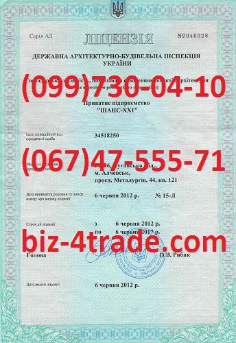 Строительная лицензия Винница