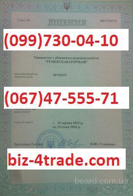 Строительная лицензия Днепропетровск
