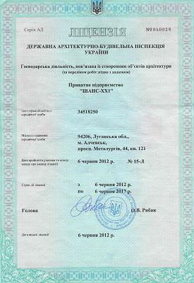 Лицензия на строительство. Оформление лицензии на строительство. Получение строительной лицензии Херсон