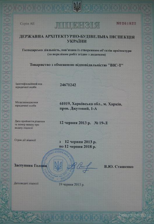 Строительная лицензия Чернигов