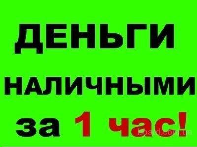Кредит наличными без справок и поручителей в банках России