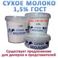 Сухое молоко 1,5 % жирности (ГОСТ) ведро 50 г