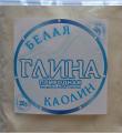 Белая глина (каолин) зип пакет 200 г