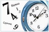 """Тренинг """"Time-management или Как эффективно управлять своим временем?"""""""