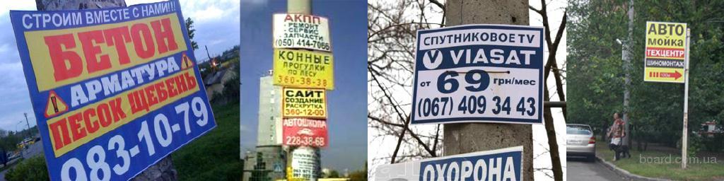 Таблички рекламные на столбы