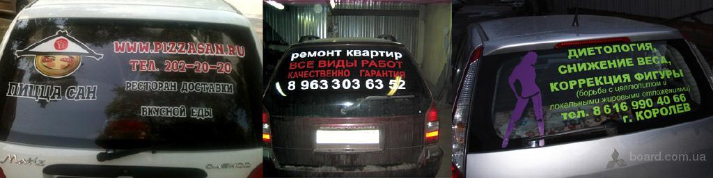 Реклама на автомобиль (наклейка на авто, на окно заднего вида)