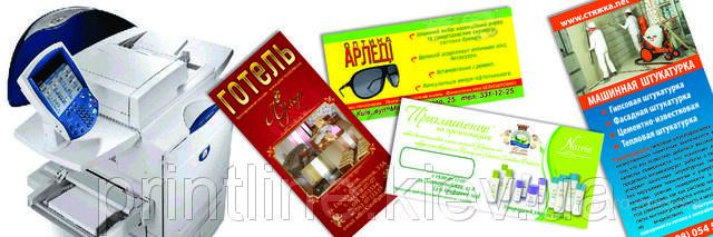 Цифровая печать флаеров, буклетов, пригласительных, открыток, каталогов, журналов, книг, брошюр, фирменных папок, бланков, на конвертах