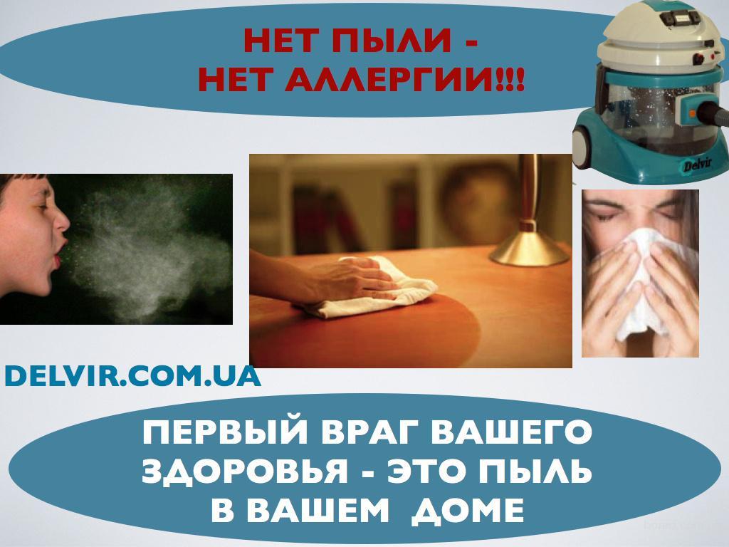 аллергия на пыль и на плесень