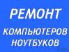 Ремонт компьютера Киев Ремонт ноутбука Киев