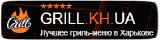 Бесплатная доставка шашлыка и хачапури по Киеву
