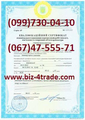 Сертификат инженера-проектировщика Киев, Львов, Харьков