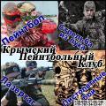 """Пейнтбольный клуб """"Крымский пейнтбол"""""""