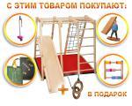 Детский спортивный комплекс деревянный «Ромашка» купить