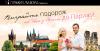 Конкурс! Виграйте романтичну поїздку на двох до Парижу і Праги!!!