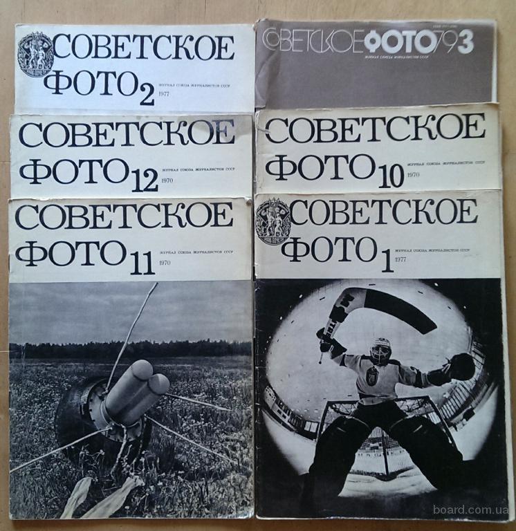 Советское фото журнал