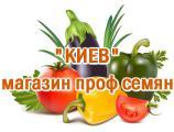 Профессиональные семена овощей в Киеве