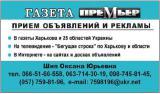 Экономьте свое время, заказывая объявление в газету по телефону