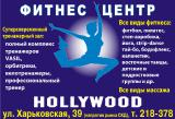 "Фитнес центр ""Hollywood"""