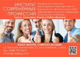 Курсы Бухгалтеров, HR, Продаж, Психологии Одесса