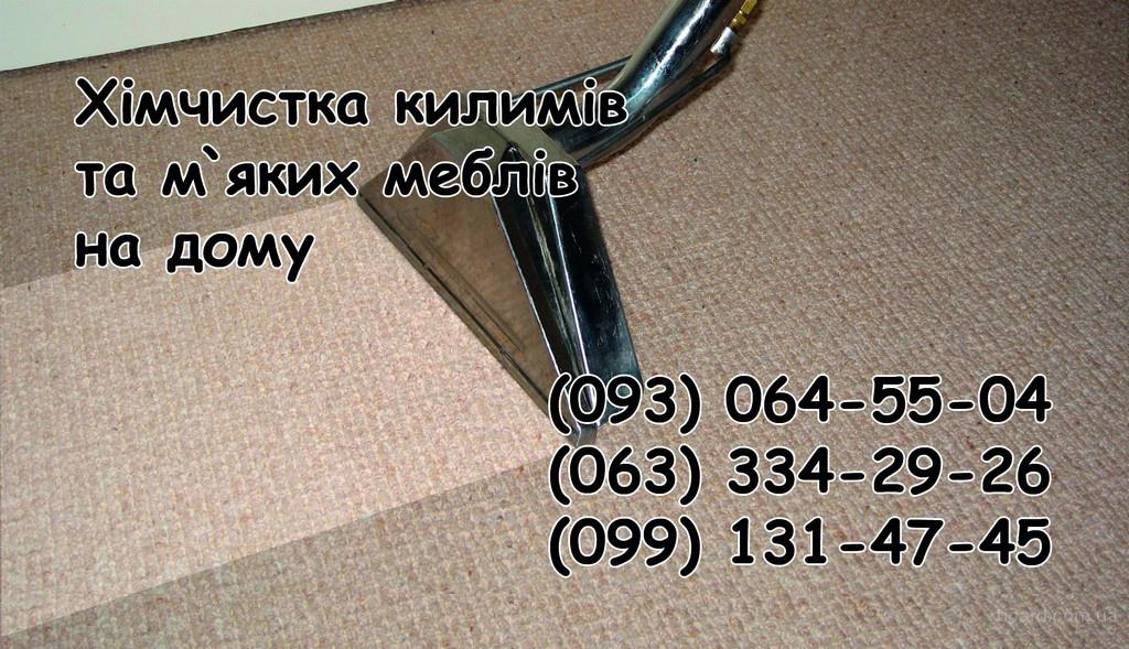 чистка на дому кожаной мебели Домодедово недорого