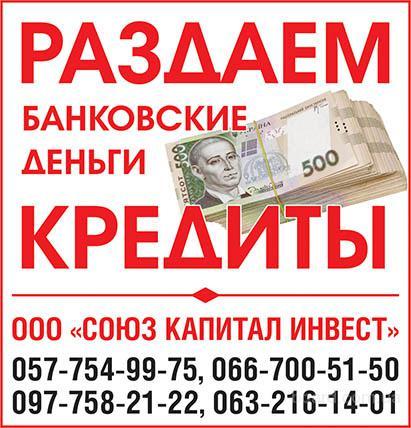 Беззалоговые Кредиты наличными - Харьков и ХО