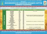 Пропонуємо насіння озимої пшениці українських оригінаторів