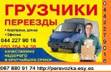 Перевозка грузов по Киеву и Украине Газель до 1,5 тонн грузчик упаковка