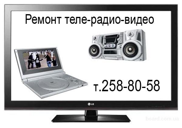 Ремонт телевизоров Голосеевский район 258-80-58