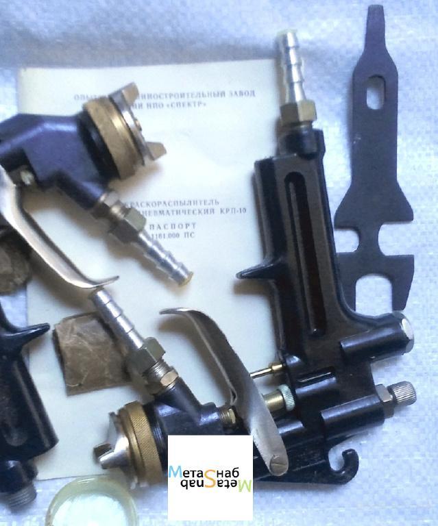 Краскораспылитель пневматический КРП-10 с нижней подачей ЛКМ (оптом, 22 шт по 450 грн)