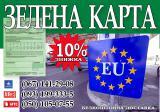 Зеленая карта - 10 % с бесплатной доставкой по Киеву