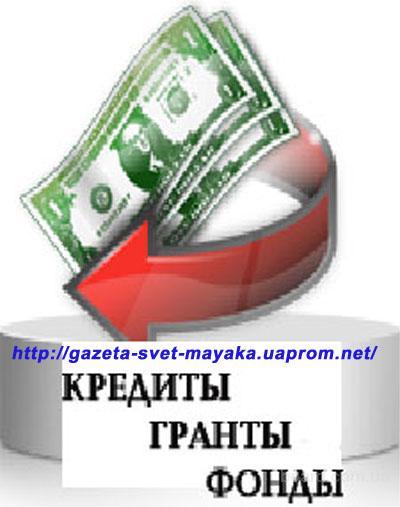 инвестиции в бизнес-проекты, кредит на развитие без залога