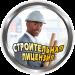 Лицензия на строительные и проектные работы