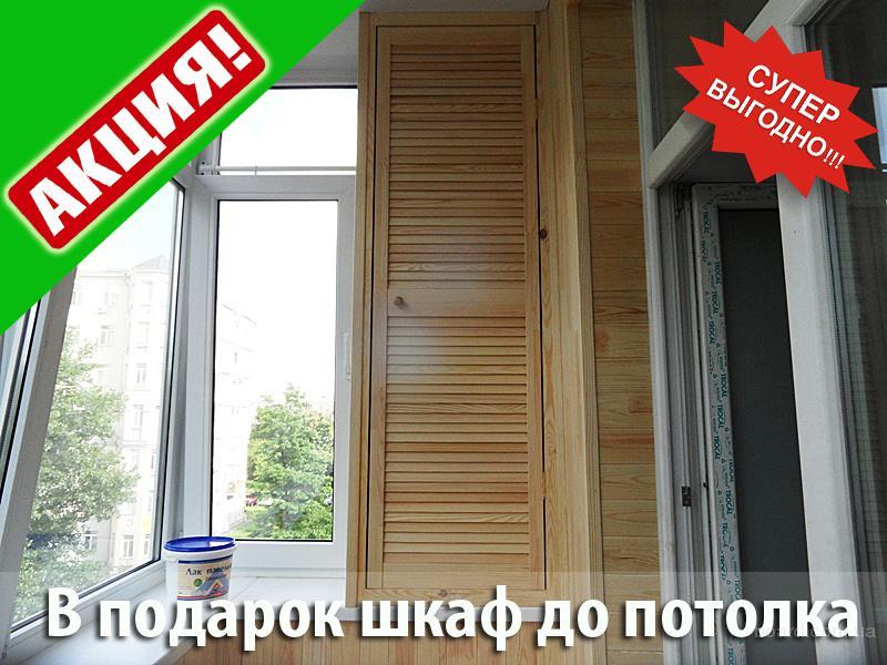 Балкон под ключ. ремонт балкона предлагаю в киев, украина. ц.