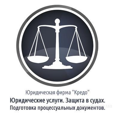 """Юридическая фирма """"Credo"""" (Харьков) Юристы и Адвокаты."""