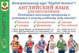 Интерактивный курс «English Summer»